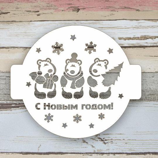 """Купить Трафарет для торта """"С Новым годом, медведи"""", 14 см  по отличной цене 95 руб. в интернет магазине с доставкой по России!"""